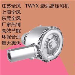 丝印机用高压风机-漩涡气泵