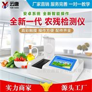 YT-NY08智能安卓系统农残检测仪参数