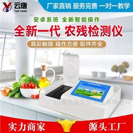 YT-NY08智能安卓系统农残检测仪