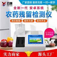 YT-NY24智能安卓系统农残检测仪
