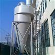2021环振新款通用型单筒旋风除尘器操作简单