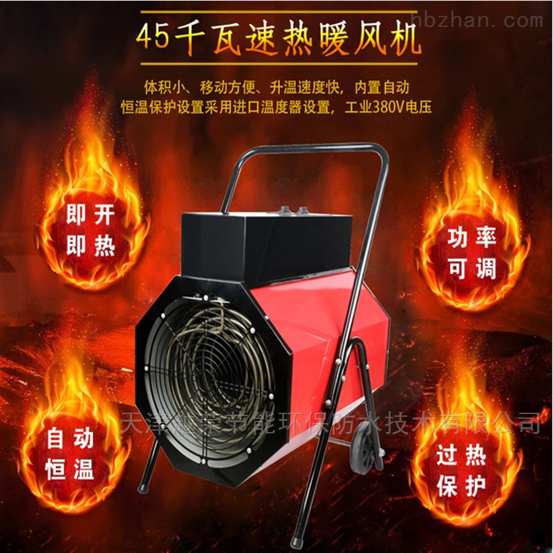 渭南工业电暖风机-建筑工地燃油热风机
