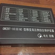 电光GWZBT-10(6)GC移变高压综合保护装置