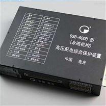 电光DSB-600B永磁机构高压配电综合保护装置