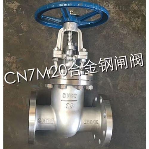 CN7M材质20号合金闸阀Z41W-25