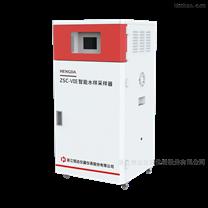 ZSC-VIIE Pro智能水样采样器