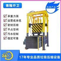 垂直侧翻式垃圾处理站 处理100吨垃圾压缩机