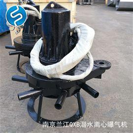 QXB7.5新型钢管焊接离心潜水曝气机