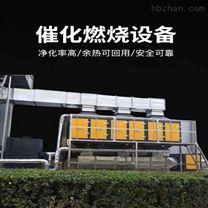 催化燃烧设备 车间VOCS废气收集处理设备