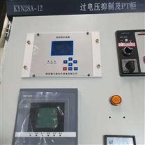 消弧消谐柜 过电压抑制柜 互感器柜 KYN