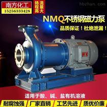 金属无泄漏磁力驱动离心泵
