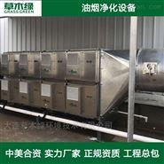 工业油烟废气处理机组