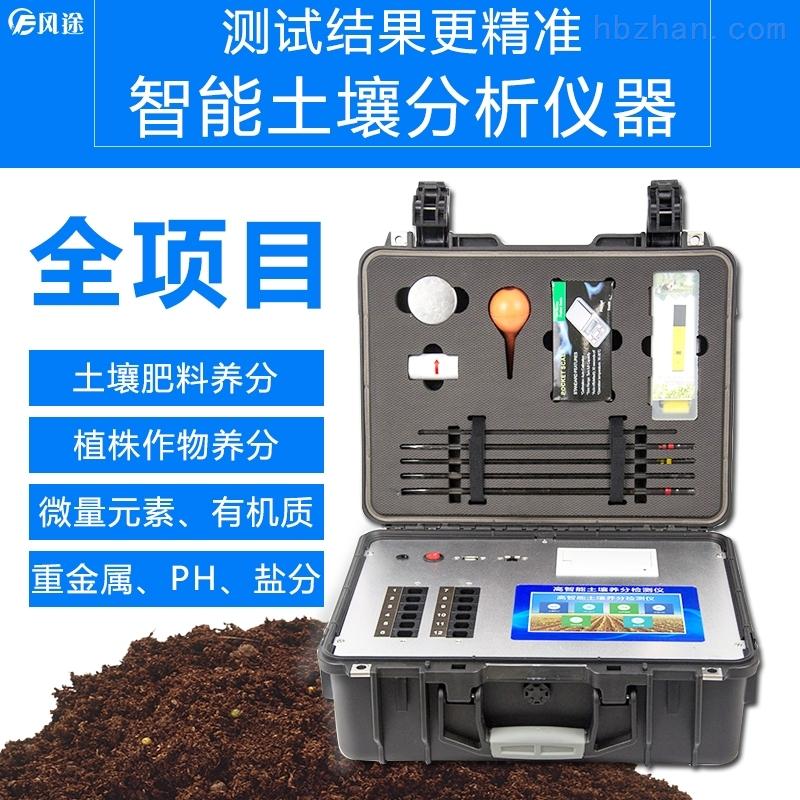 高智能土壤肥料养分检测仪