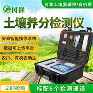 FT--Q6000高智能土壤肥料养分检测仪