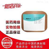 药用级醋酸氯已定厂家及用途