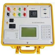 变压器短路阻抗测试仪质量保证