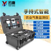 YT-QX12手持式农业气象监测仪