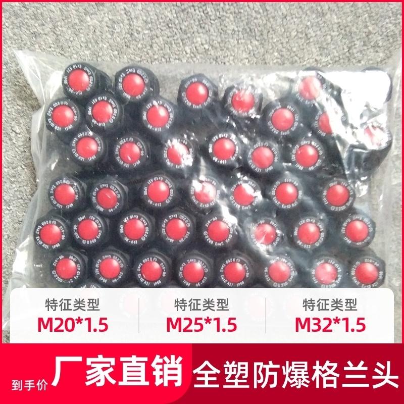 防爆全塑格兰头M20*1.5M25*1.5M32*1.5