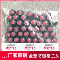 M20*1.5M25*1.5M32*1.5防爆全塑格兰头M20*1.5M25*1.5M32*1.5
