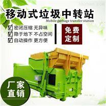 移動垃圾中轉站設備 全封閉除臭一體壓縮機