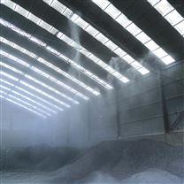 煤场高压降尘喷雾系统