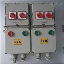 BXK51防爆电气控制箱