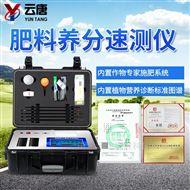 YT-TR05(新款)高智能土壤养分快速检测仪
