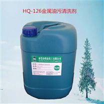 金属表面除油剂 重油污清洁剂 清洗剂