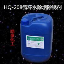 不锈钢设备循环水除垢剂 强力水垢清洗剂