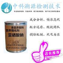营养强化剂的成分检测和配方还原