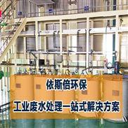 湖南工业废水处理设备供应厂家