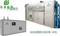 上海10吨厨余有机垃圾处理设备品牌厂家