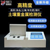 YT-XSZ土壤重金属快速测定仪