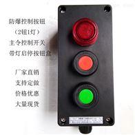 BZA8050-A2D1灯2钮2钮一灯防爆按钮盒带灯启停主令控制开关