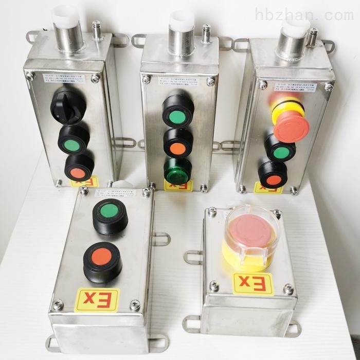 防爆2钮1急停就地按钮盒不锈钢启停开关盒