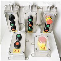 防爆型不锈钢按钮盒BZA8050-A2K1就地控制箱