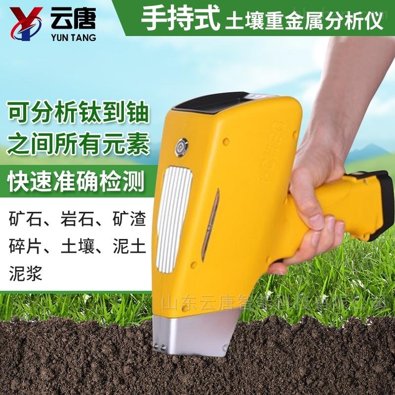 手持式土壤重金属测定仪