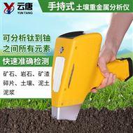 YT-GP800土壤重金属快速检测仪器