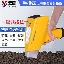 YT-GP800(新款)手持式土壤重金属检测仪