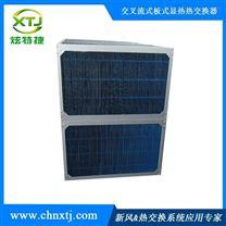 烟气降温消白铝箔换热器 能量回收器