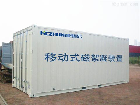 智能高效磁絮凝污水处理系统