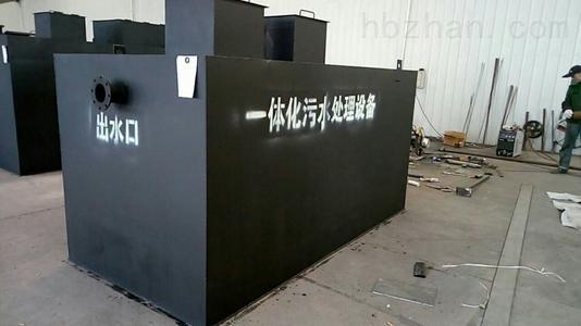 济南小型生活污水处理设备