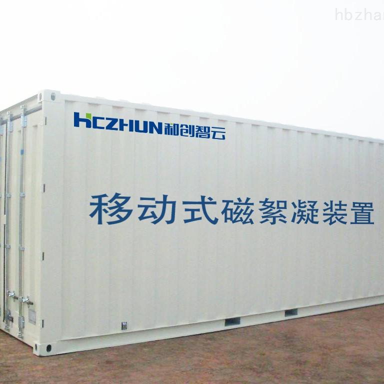 磁絮凝污水处理设备-黑臭水体治理修复设备