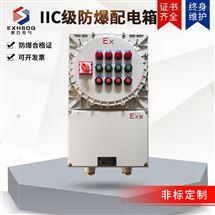 防爆控制箱IIC