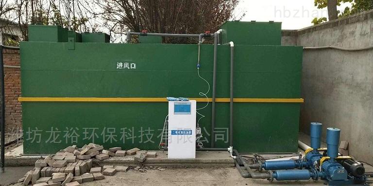 村镇生活污水处理设备