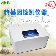 FT-PCR水产白斑病检测仪