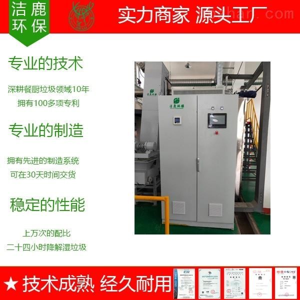 食堂1吨到5吨餐厨垃圾处理设备厂家哪家好