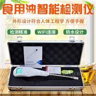食用油品質檢測儀使用說明書