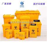 塑料垃圾箱 黄色医疗垃圾桶价格