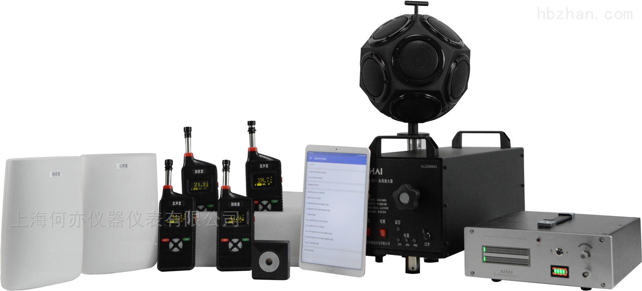 AHAI1002型无线建筑声学测量系统